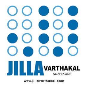 Kozhikode Jilla Varthakal