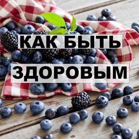 Как быть здоровым