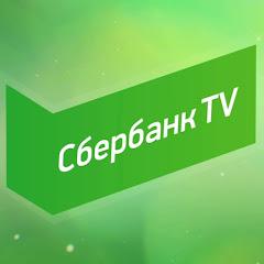 Сбербанк TV