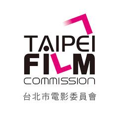台北市電影委員會 Taipei Film Commission