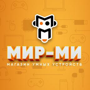 МИР- МИ