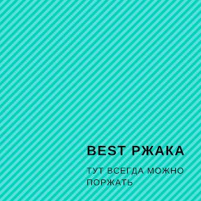 BEST РЖАКА