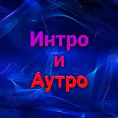 Интро и Аутро