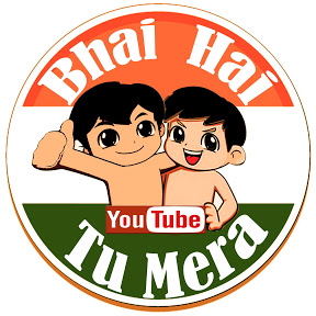 Bhai Hai Tu Mera ! भाई है तू मेरा !