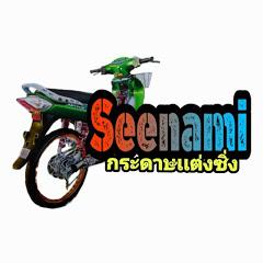 Seenami