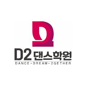 D2 디투댄스학원