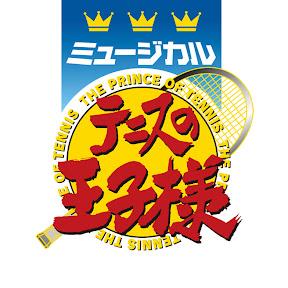 ミュージカル『テニスの王子様』公式チャンネル