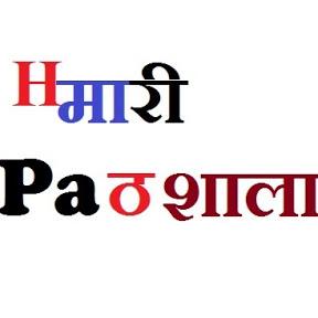 Hamari Pathshala