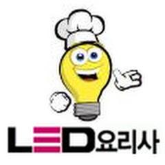 LED요리사