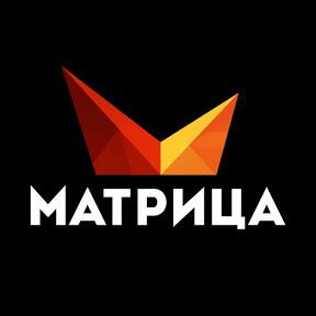 "Система ""Матрица"""