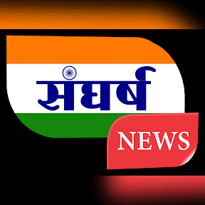 Sangharsh News