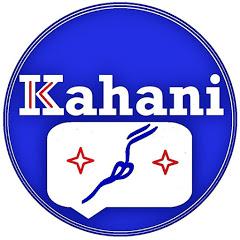Kahani Ghar