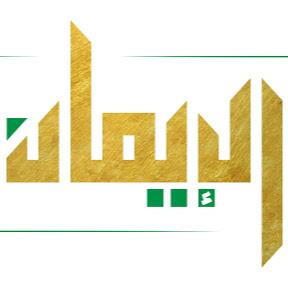 قناة الايمان الفضائية - اليمن