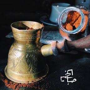 القهوة السورية Syrian coffee