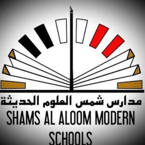 مدارس شمس العلوم الحديثة