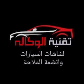 تقنية الوكالة لشاشات السيارات