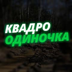 Квадро Одиночка