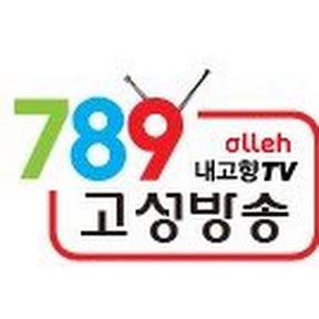 고성방송 gbs789. com