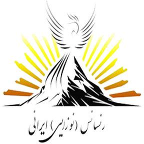 نوزایی ایرانی Iranian Renaissance