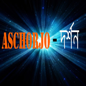 ASCHORJO - দর্শন