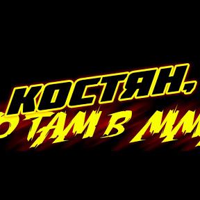 Костян ,ЧТО ТАМ В MMA?