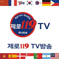 TV방송제로119