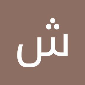 شاهد رمضان - Shahed Ramadan