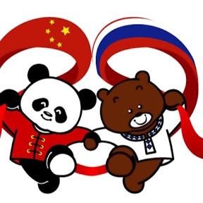 Китай в России 52RUS