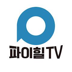 파이힐TV