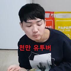김성빈천만유튜버