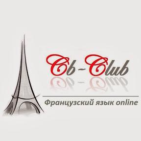 Французский язык онлайн CB-Club