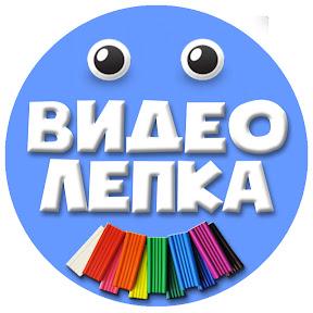 ВИДЕО ЛЕПКА | VIDEO LEPKA