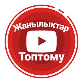Жанылыктар Топтому