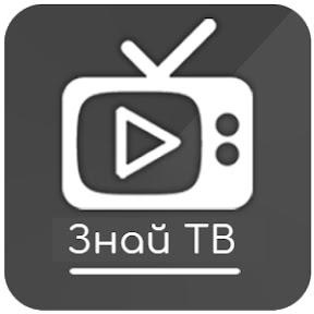 Знай ТВ