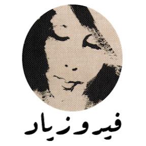 Fairuz Ziad