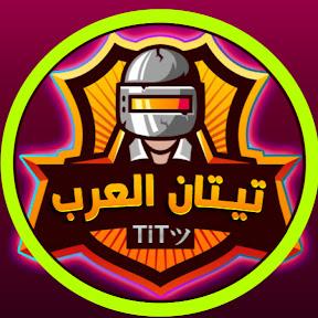 تيتان العرب TiTツ