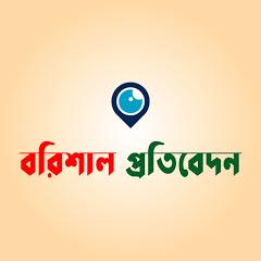 Barishal Protibedon