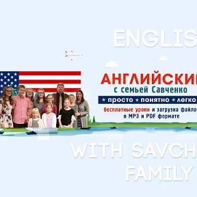 Английский с семьей Савченко