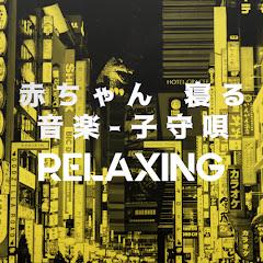 RELAX - 寝かしつけ 音楽