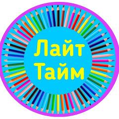 ЛАЙТ ТАЙМ
