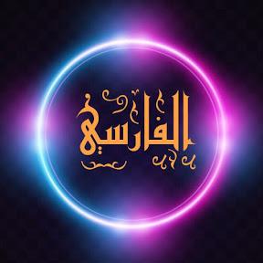 قناة سلمان الفارسي