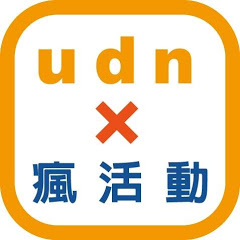 udn x瘋活動