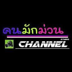 คนมักม่วนน Channel