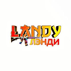 Landy [лэнди]