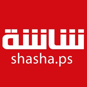 شاشة نيوز | Shasha News