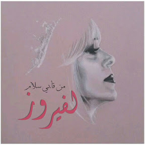 Seher'in Arapça Çevirileri