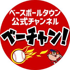 野球専門チャンネル ベーチャン!