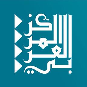 المركز العربي Arab Center