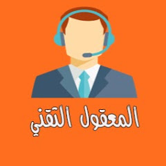 المعقول التقني - ma3kol Tech