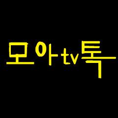 모아tv톡조회수189만 5초전